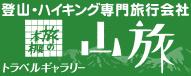 登山・ハイキング専門旅行会社 山旅
