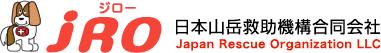 JRO 日本山岳救助機構合同会社