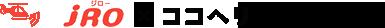 JRO×ココヘリ(jRO会員の方)
