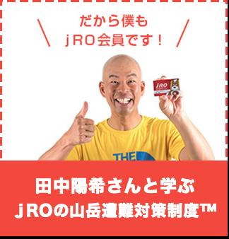 田中陽希と学ぶ jROの山岳遭難対策制度