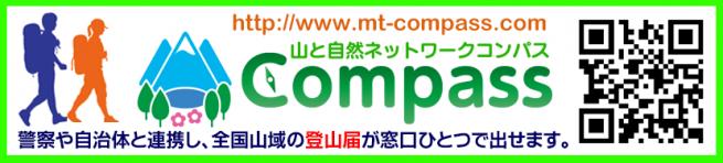 Compass横長バナー