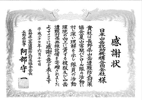 soutai_kifu_kanshajo