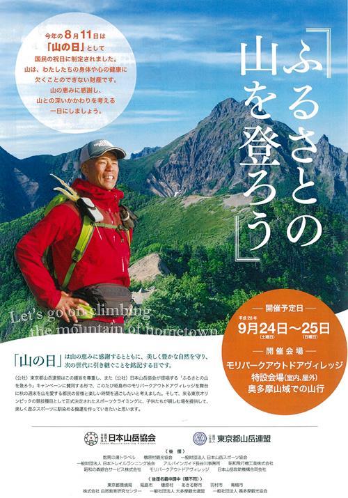 都岳連山の日イベントモリパーク